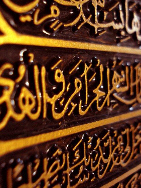 Arabic Analysis of Surah At-Teen - Ilm Fruits